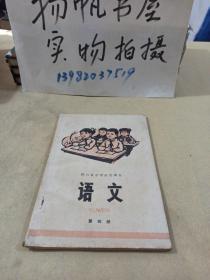 语文(四川省小学试用课本)第四册(无勾画书写)