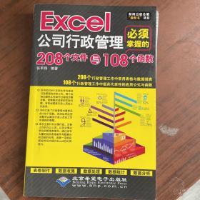 Excel公司行政管理必须掌握的208个文件与108个函数
