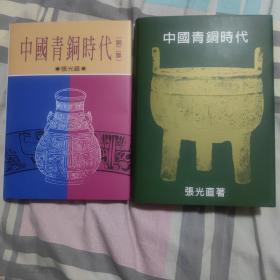 中国青铜时代+中国青铜时代(第二集)