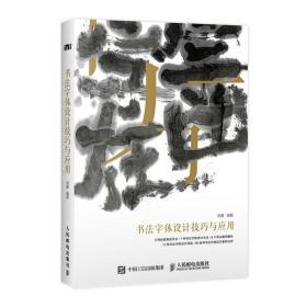 书法字体设计技巧与应用❤猜拳 刘鑫 人民邮电出版社9787115447227✔正版全新图书籍Book❤