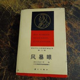 获诺贝尔文学奖作家丛书 第二辑 风暴眼 精装1986一版一印