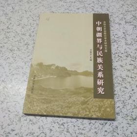 中朝疆界与民族关系研究