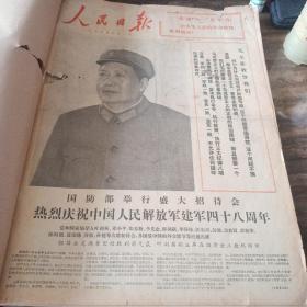 原版老报纸 人民日报1975年8月
