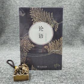 特惠| 论语(中日文对照)