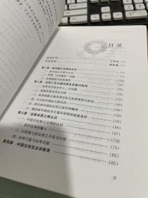 中国法理自觉的发展【无笔迹】