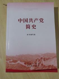 中国共产党简史,
