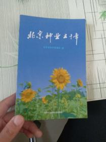 北京种业五十年