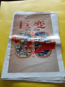 哈尔滨新晚报2008年12月11日--1978-2008改革开放三十周年特刊
