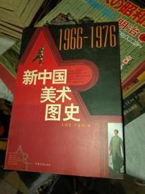 新中国美术图史:1966-1976》拼