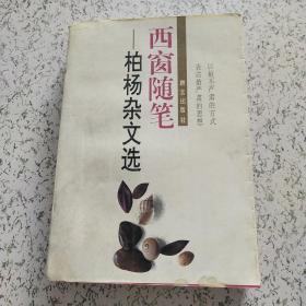西窗随笔:柏杨杂文选