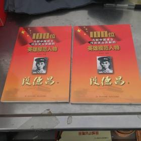 100位为新中国成立作出突出贡献的英雄模范人物:段德昌 上下