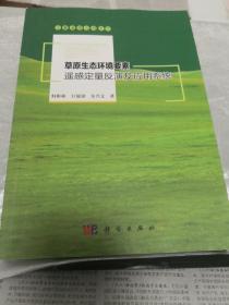 草原生态环境要素遥感定量反演及应用系统 正版 何彬彬,行敏锋,全兴文 9787030491794