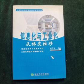 信息化与工业化反梯度推移——工业化反梯度推移理论研究丛书