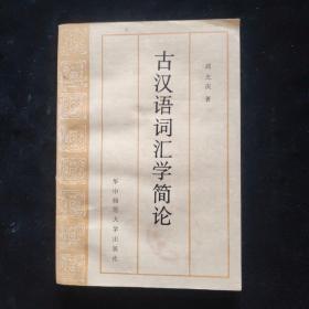古汉语词汇学简论 一版一印