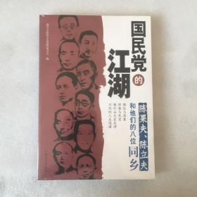 国民党的江湖