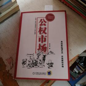公权市场:中国·市政公用事业·特许经营