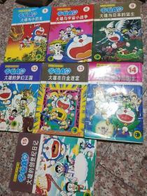 超长篇机器猫哆啦A梦1、6、9、12、13、14、15(7本合售)