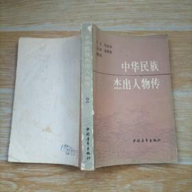 中华民族杰出人物传.2