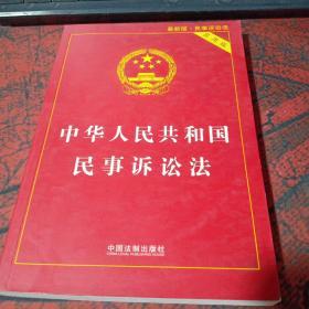 中华人民共和国民事诉讼法(实用版)