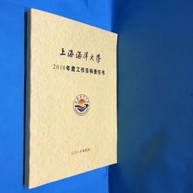 上海海洋大学 2018年度工作目标责任书