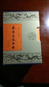 南阳文化丛书全八册盒装