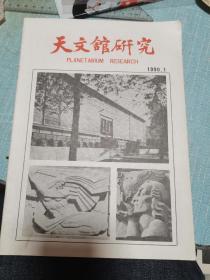 天文馆研究—1990年第一期创刊号(原名天文馆通讯)
