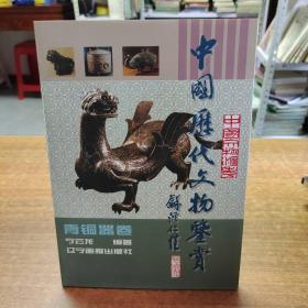 中国历代文物奖赏 青铜器卷