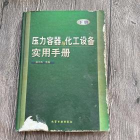 压力容器与化工设备实用手册(下)(精)