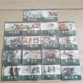 西汉演义连环画(1-18)