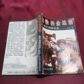 血染的金达莱—撤兵朝鲜纪实
