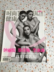 时尚健康 2005年10月号 封面 钟丽缇 邬君梅 李冰冰 我们爱乳房