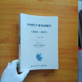 中国IT产业发展报告(2016―2017)【内页干净】