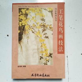 鸟画技法(技法教材丛书) 金鸿钧 出版社: 天津杨柳青画社