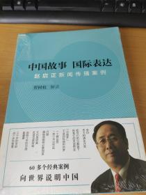 中国故事 国际表达