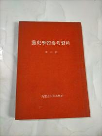 党史学习参考资料   第三辑