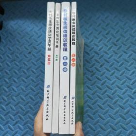 乡村医生岗位培训教程学员手册第1.5.6.7册  4本合售