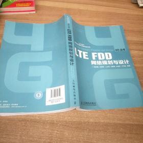 4G丛书:LTE FDD网络规划与设计