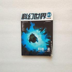 科幻世界译文版(2007年第9期)下半月版