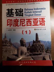 基础印度尼西亚语(1)