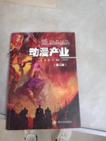 21世纪文化产业前沿丛书:动漫产业(第2版)