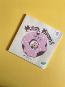 吧唧,吧唧!Munch,Munch!【精装启蒙儿童绘本】