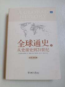 全球通史:From Prehistory to the 21st Century下