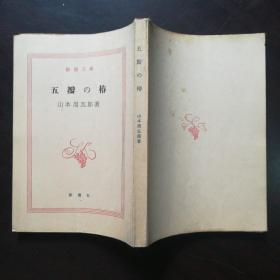 日文原版:五瓣の椿