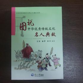 图说中华优秀传统文化名人典故
