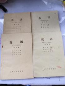 英语(供医学专业参考)1-4册