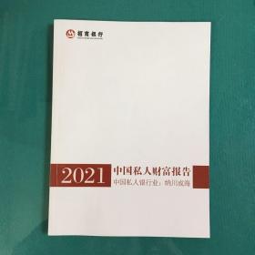 2021中国私人财富报告(塑封95品发货)