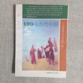 UFO与古代中国