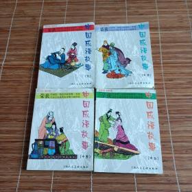 中国成语故事,连环画第九,十二,十三,十五(共四册)合售