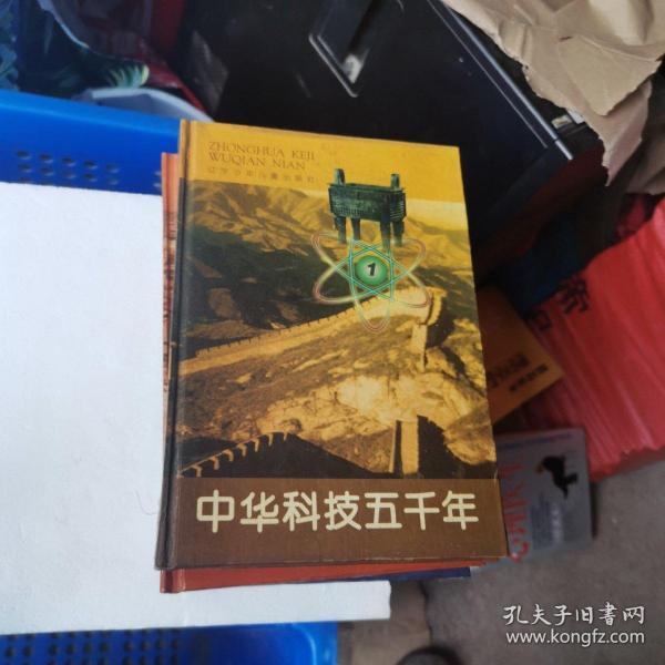 中华科技五千年. 1