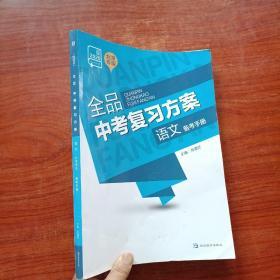 2020全品中考复习方案:语文备考手册 (附 参考答案、满分训练)北京专版
